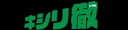 キシリ徹公式サイト